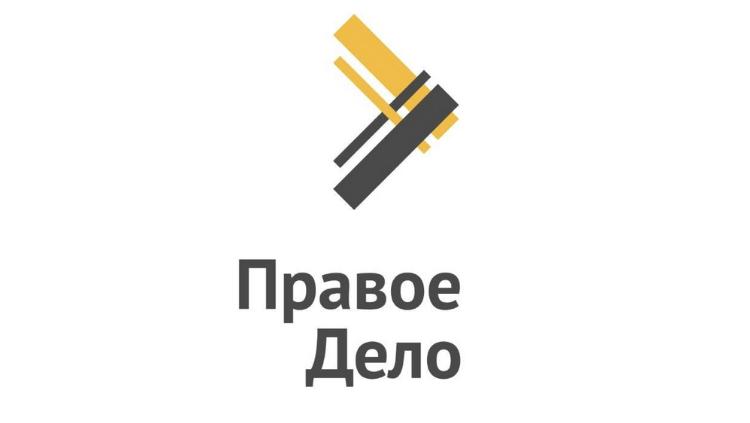 """Московское отделение """"Правое дело"""""""